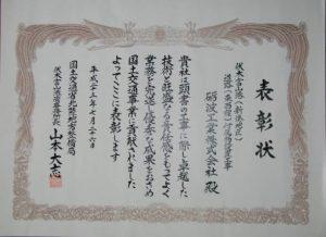 syoujyuotouzai