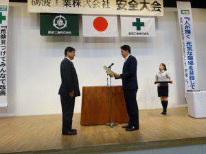 安全衛生優良表彰 株式会社デーロス・ジャパン 様