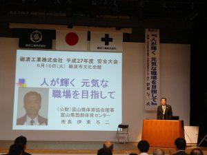 富山県体育協会理事 富山県西部体育センター所長 伊東与二様による 講話2