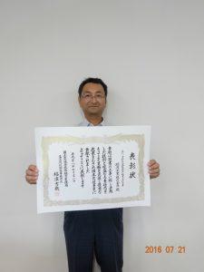 国土交通省から表彰状を頂戴しました。工事を担当した土木部の工藤所長です。