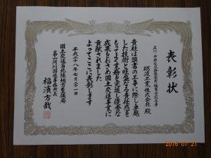 国土交通省 北陸地方整備局 富山河川国道事務所長より頂戴した表彰状です。