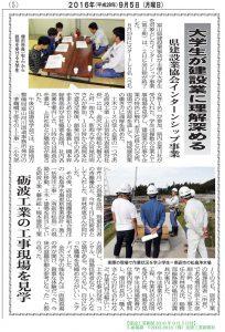 建設工業新聞の富山支局長 山田真義様のご厚意で、カラー写真の原稿を提供いただきました。(新聞掲載時はモノクロ写真です)