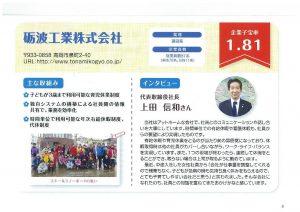 平成28年度富山県子宝モデル企業紹介冊子に掲載された当社の紹介記事です。