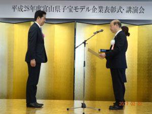 石井富山県知事より表彰を受ける上田社長です。