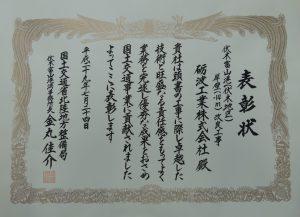 伏木富山港(伏木地区)岸壁(-14m)改良工事で国土交通省北陸地方整備局伏木富山港湾事務所長さまより表彰状を頂きました。