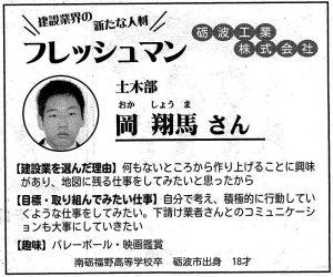 7月5日(水曜日)の「日刊建設新報」に土木部の新入社員の岡 翔馬さんの紹介が掲載されました。