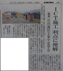 ICT施工太田護岸富山新聞