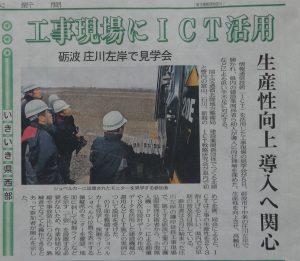 ICTを活用した工事現場の見学会が12月5日に砺波市下中条の庄川左岸で行われ、当社土木部の工藤弘昭さんがICT施工の実例の説明を行った記事が掲載されました。