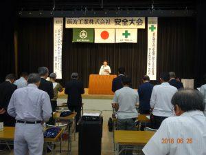 社員会会長 増田 友崇さんによる 安全宣言を協力会社さんと社員で起立して聞いています。