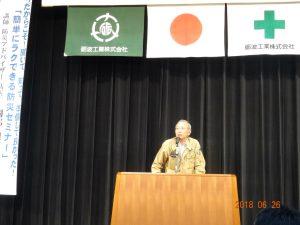 労災互助会副会長  吉井 正和様の閉会の挨拶です。