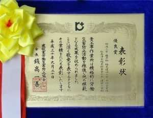 松島浄水場更新事業土木建築工事JVで建設業労働災害防止協会より優良賞をいただきました。