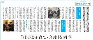 働き方改革小(富山県H30.9.30)_000001