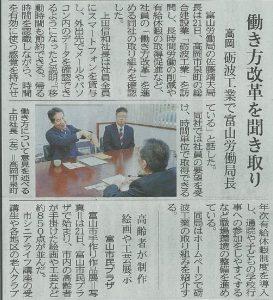 2018.11.22富山新聞