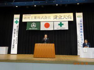 総括安全衛生管理者 横堀専務による開会挨拶です