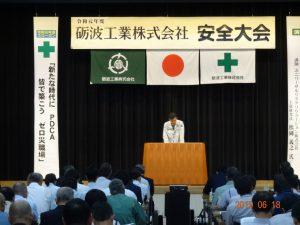 建築部 山本栄治さんによる安全管理事例の発表です