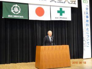 労災互助会 副会長の吉井正和様による閉会の挨拶