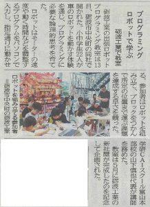 20190716富山新聞