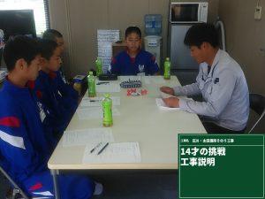 2日目は土木部の「庄川・太田護岸その5工事」現場です。 職員の小林さんから新規入場者教育、現場概要の説明を受けています。