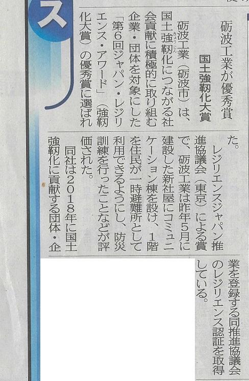 アワード優秀賞富山新聞2020.4.11