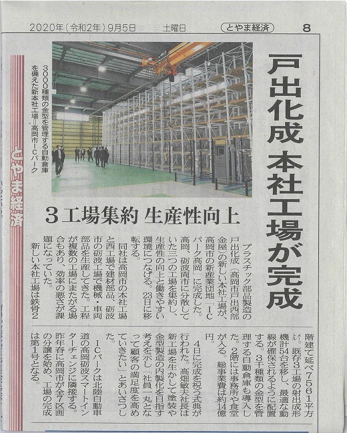 2020.9.5戸出化成北日本新聞記事