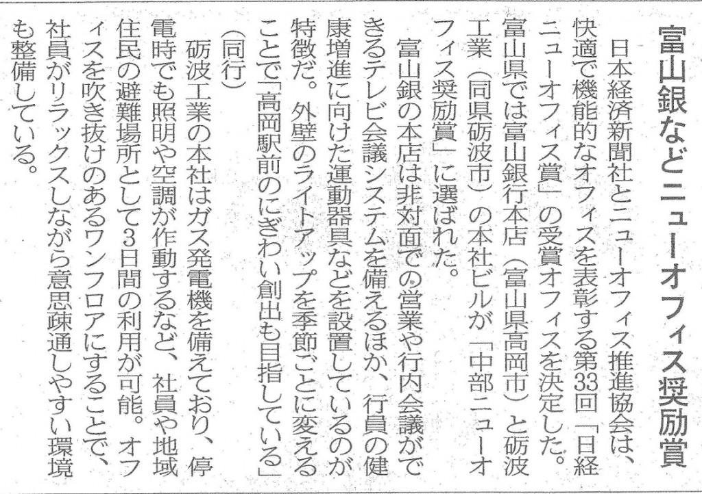 ニューオフィス賞 新聞