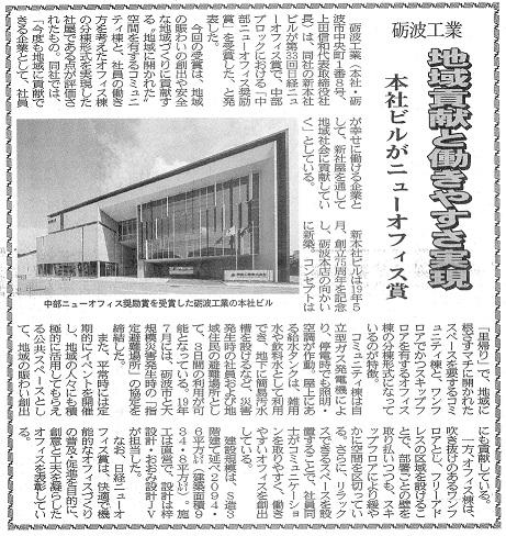 ニューオフィス賞 建設工業新聞