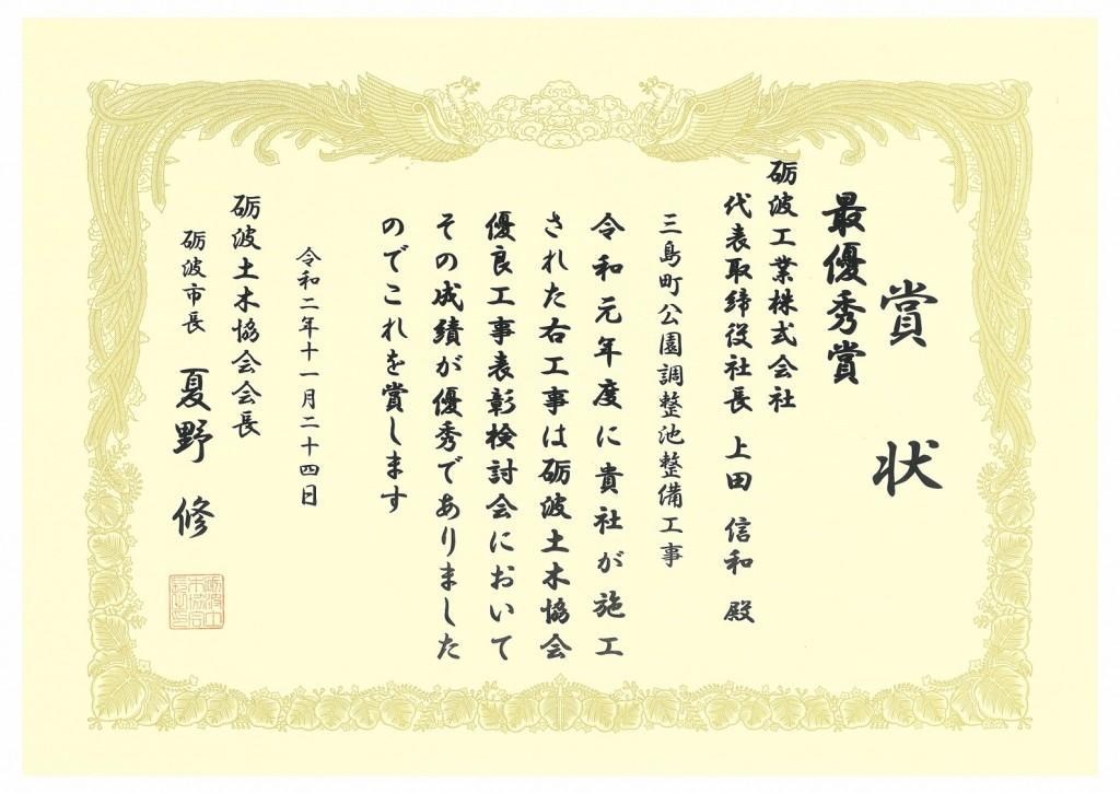 令和2年度砺波土木協会優良工事(三島町)