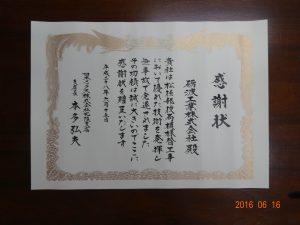 日本メックス株式会社北陸支店様からの感謝状を頂きました。