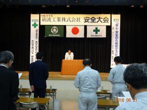 安全宣言を 全員起立し、代表の社員会会長の前田竜男さんが読み上げました。