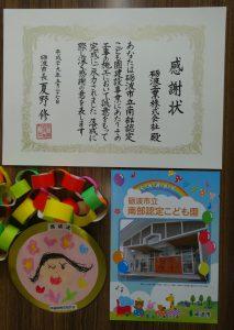 5月27日に砺波市より南部認定こども園建設工事に対して表彰状と園児さんから素敵なメダルを頂きました。