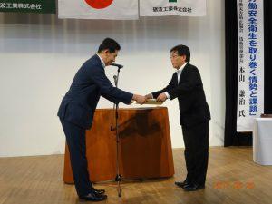 安全衛生優良表彰を受けられた  株式会菅原電気 代表取締役 菅原 昌昭 様