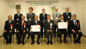 利賀ダム工事事務所での表彰後の記念撮影。前列左から、当社の灰塚現場所長、石崎取締役、横堀専務