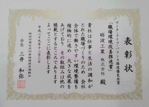 仕事と生活の調和がとれた職場づくりを評価され、砺波市男女共同参画推進連絡会さまより表彰状をいただきました。