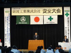 総括安全衛生管理者の横堀専務による開会挨拶