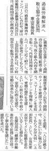 2018.11.22読売新聞
