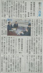 2018.11.22北日本新聞