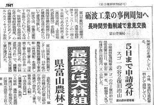 218.11.22日刊建設工業新聞