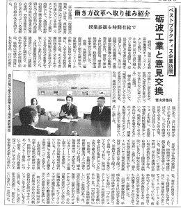 2018.11.22日刊建設新報