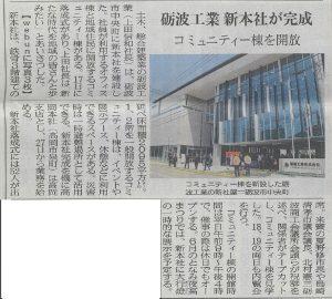 20190518北日本新聞