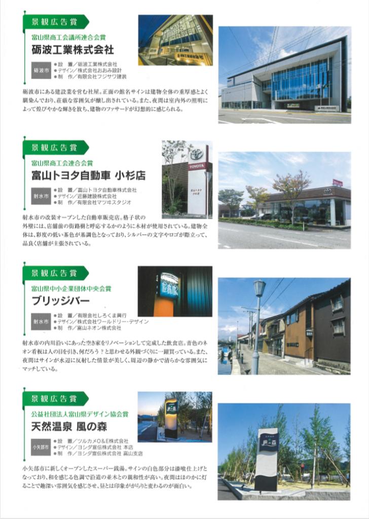 景観広告賞2