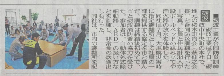 防災訓練 北日本