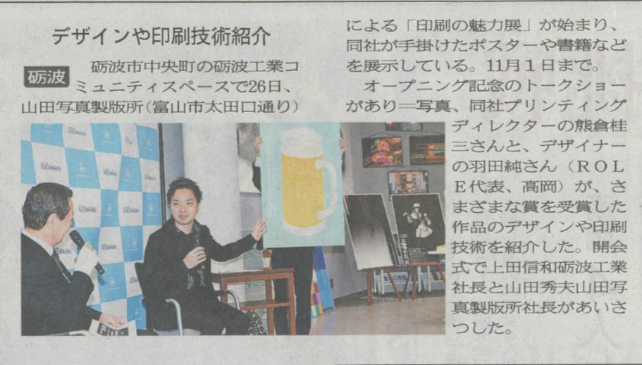 山田写真展 北日本