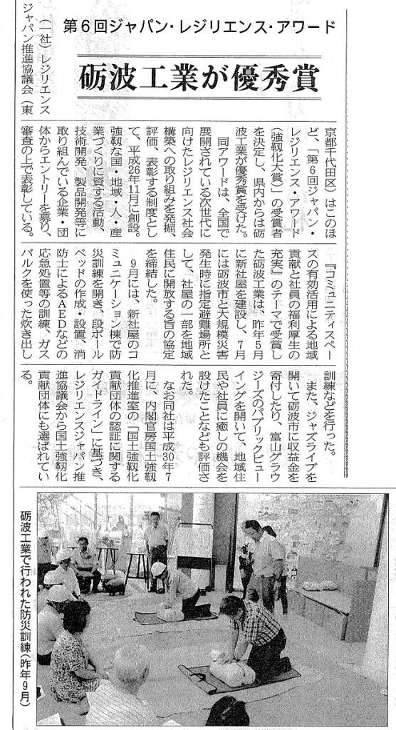 日刊建設新報2020.4.14