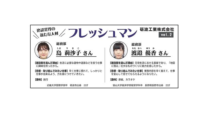 フレッシュマン特集 【砺波工業株式会社】vol.2